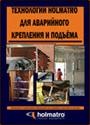 HOLMATRO Технология для аварийного  крепления и подъема